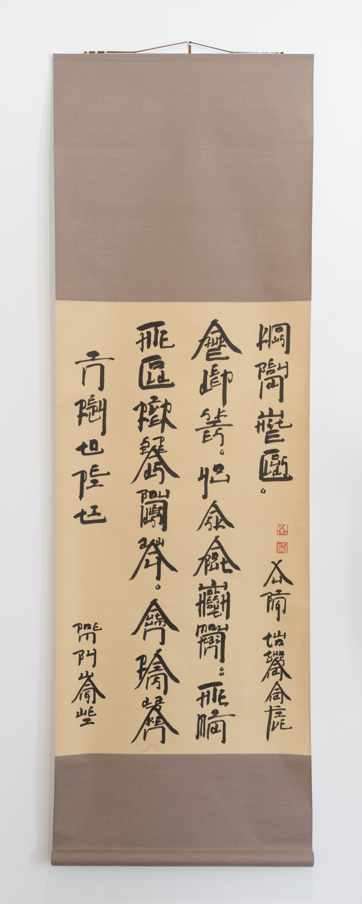 Xu Bin, New English Caligraphy – Untitled(In Reply to Pei Ti), Ink on rice paper, on silk scoll, 215.9X69.85cm, 2005